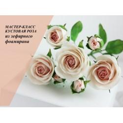 Мастер-класс Кустовая роза из зефирного фоамирана