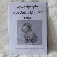 Набор для творчества пёсик Вишенка.