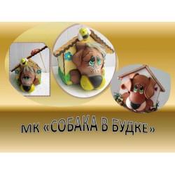 Мастер-класс Собака в будке,подарочная упаковка своими руками.